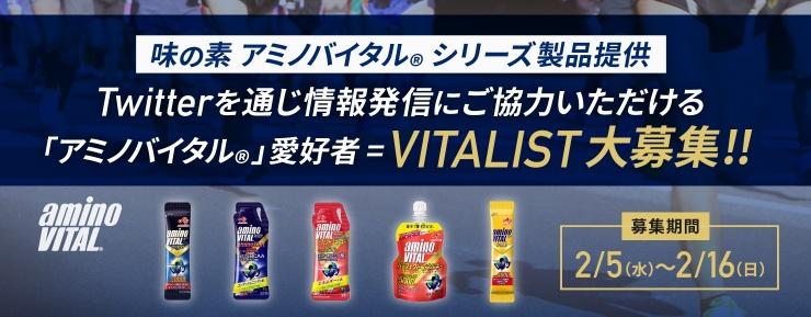 「アミノバイタル(R)」シリーズの魅力を広める「VITALIST」を大募集!
