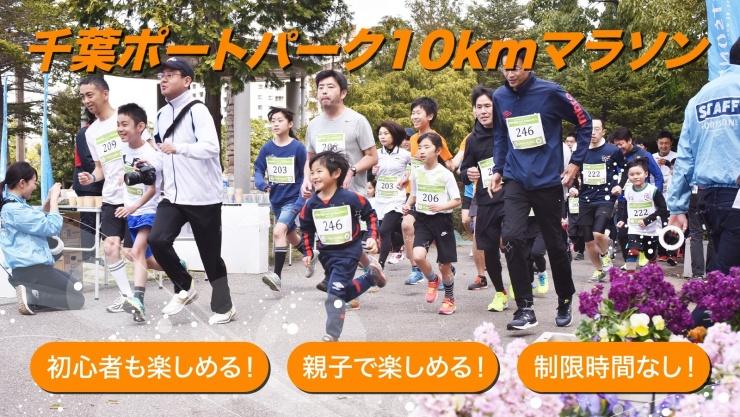 第5回千葉ポートパーク10kmマラソン