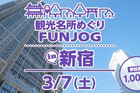 3/7 観光名所めぐりFUNJOG in 新宿
