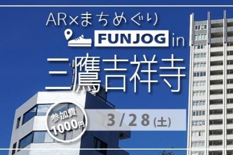 3/28 AR×まちめぐりFUNJOG in 三鷹吉祥寺