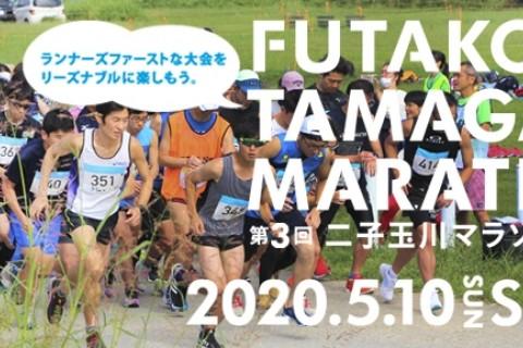 【中止】第3回二子玉川マラソン