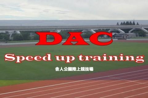 【貸切・当日現金受付】DACスピードアップトレーニングin舎人公園陸上競技場