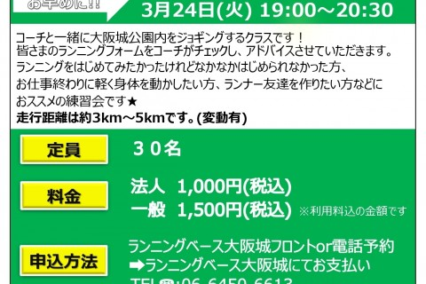 3月17日【超入門】ランニングベース大阪城ランニング教室