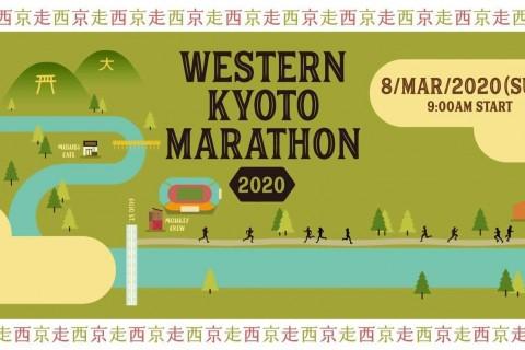 Western Kyoto Marathon 2020 〜42.195kmをみんなで走ろう〜