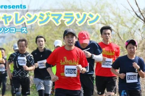 第16回多摩川チャレンジマラソン~ランニングクリニック開催!~