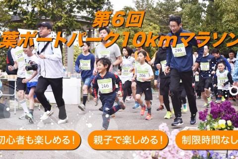 第6回千葉ポートパーク10kmマラソン
