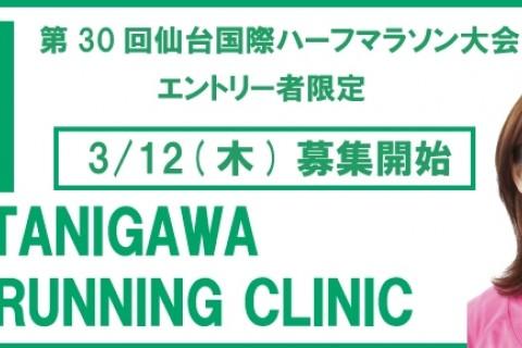 【※抽選申込】第30回仙台国際ハーフマラソン大会エントリー者限定 谷川真理ランニングクリニック
