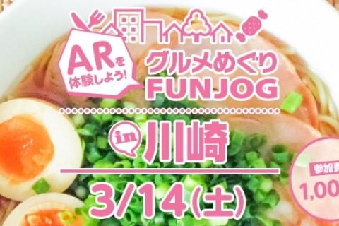 3/14 AR×グルメめぐりFUNJOG in 川崎