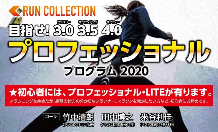 4/25(土)プロフェッショナルプログラム2020トレーニング体験会vol.2