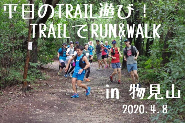 平日のTRAIL遊び!TRAILでRUN&WALK in物見山