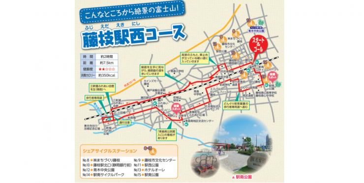 藤枝駅西コース【ふじえだ健康スポット20・ウォーキングMAP】