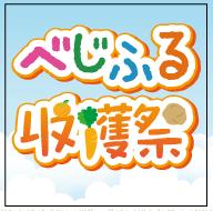 べじふる収穫祭 公式サイト