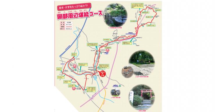 岡部周辺堪能コース【ふじえだ健康スポット20・ウォーキングMAP】