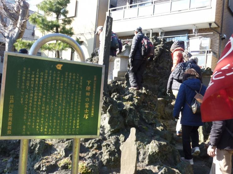 江戸川区の富士山(塚)Part2 7/11km 団体歩行