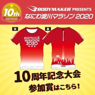 参加賞は、なにわ淀川マラソン10周年記念 【BODYMAKER オリジナルTシャツ】