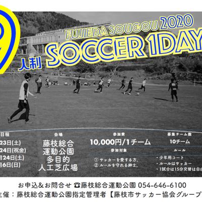 10/24開催 9人制サッカー1DAY大会 残り9チーム