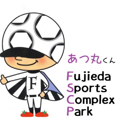 藤枝総合運動公園指定管理者:藤枝市サッカー協会