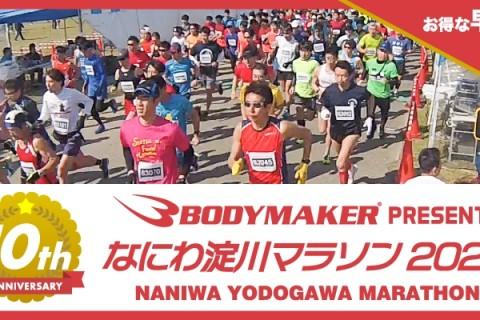 【直前エントリー】なにわ淀川マラソン2020【ハーフ・10km・5km】