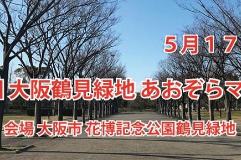 第1回 大阪鶴見緑地 あおぞらマラソン