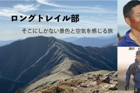ロングトレイル部〜conect the trail~