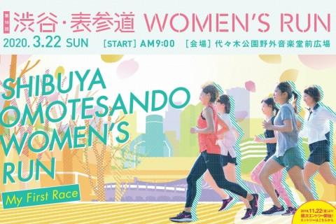 【渋谷・表参道Women's Run】国立研究開発法人 国立国際医療研究センターへのチャリティー
