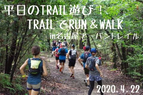 平日のTRAIL遊び!TRAILでRUN&WALK in名古屋アーバントレイル