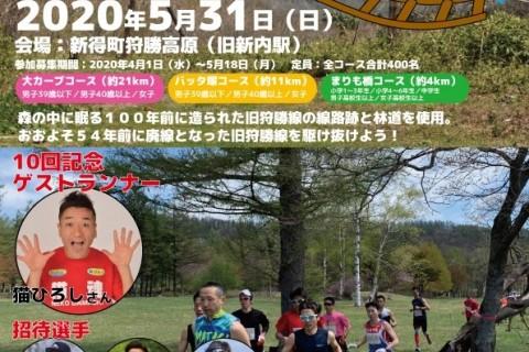 2020 10th 狩勝トレイルランニング