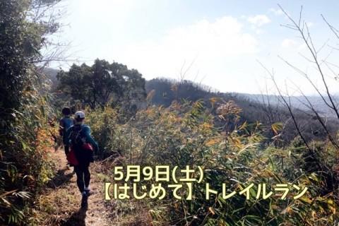 5月9日(土)【はじめて】トレイルランニング