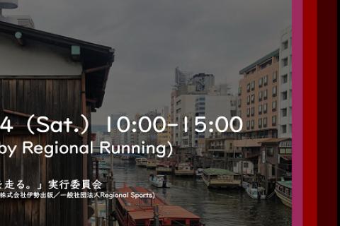 「浅草橋を走る。」 powered by Regional Running