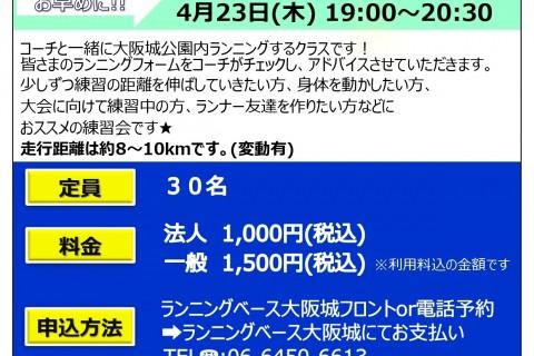 4月23日【初級】ランニングベース大阪城ランニング教室