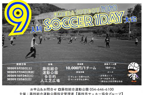 5/23開催 9人制サッカー1DAY大会 残り8チーム