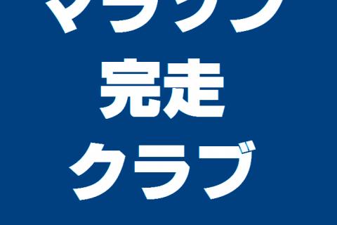 マラソン完走クラブ 陸連登録【2020年度】
