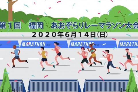 第1回 福岡 あおぞらリレーマラソン大会
