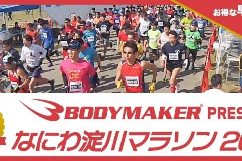 ★ボランティア募集★3/29(日) なにわ淀川マラソン2020【ハーフ・10km・5kmの部】