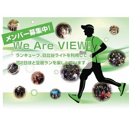 【VIEW】 ランニングクラブ 楽しく皇居を走ろう~!