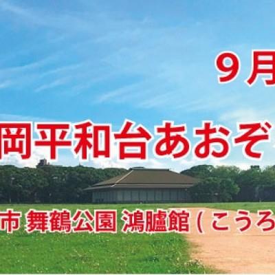 第1回 福岡平和台あおぞらマラ...
