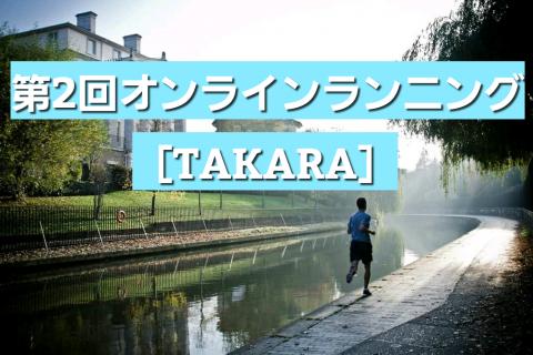 【無料体験】第2回オンラインランニングイベント[TAKARA]