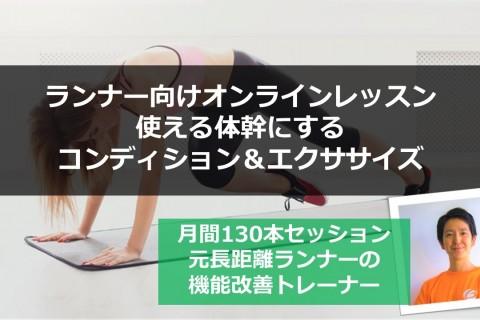 【オンラインレッスン】使える体幹にするコンディション&エクササイズ リンクフィットネス主催
