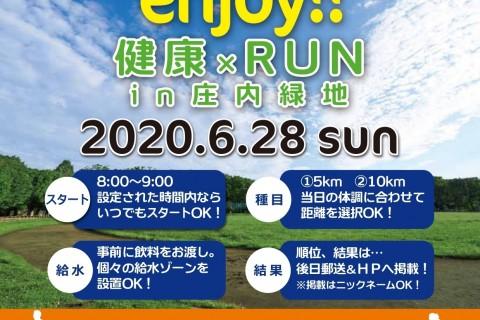 第1回 enjoy!! 健康×RUN in 庄内緑地