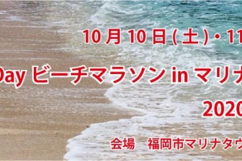 福岡2Dayビーチマラソンinマリナタウン2020秋大会