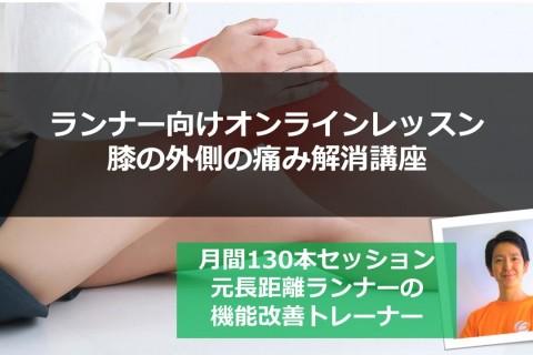 【オンラインレッスン】膝の外側の痛み解消講座 リンクフィットネス主催