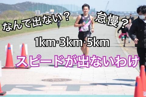 沖コーチのオンライン講義『スピードが出ない人がスピードが蘇る話』