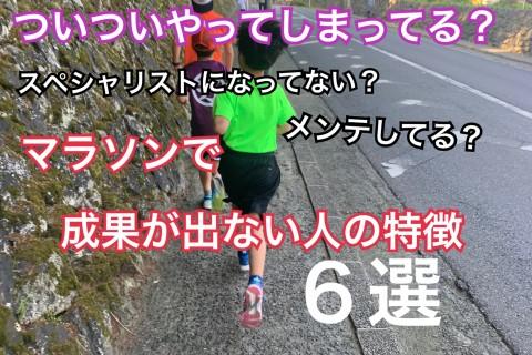 沖コーチのZOOMテレビ講義「マラソントレーニングで成果が出ない人」あるある探究部屋