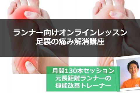 【オンラインレッスン】足裏の痛み解消講座 リンクフィットネス主催