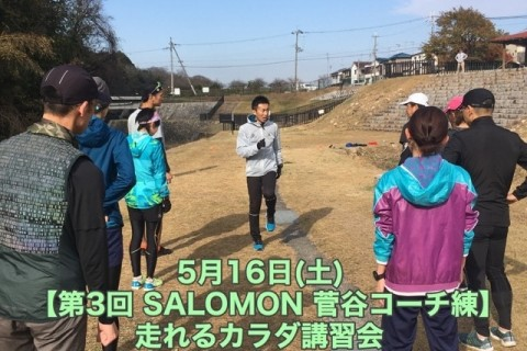 5月16日(土)【第3回 SALOMON菅谷コーチ練】走れるカラダ講習会