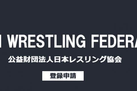 2021年度 公益財団法人日本レスリング協会登録
