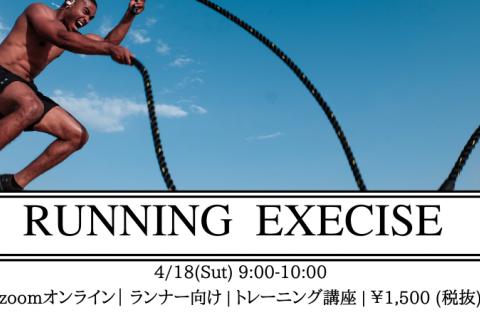 4月18日(土)ランナー向け!zoomオンラインセミナー 自宅で出来るランニングエクササイズレッスン