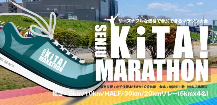 【ボランティア募集】KITA!SENJU(北千住)マラソン
