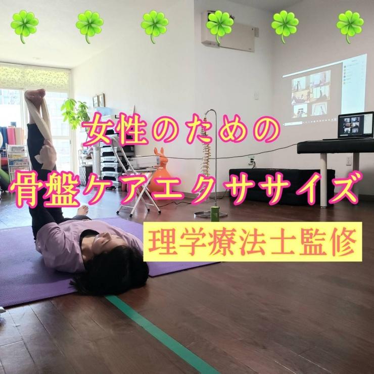 ポポラ骨盤クラス【オンラインレッスン】無料体験