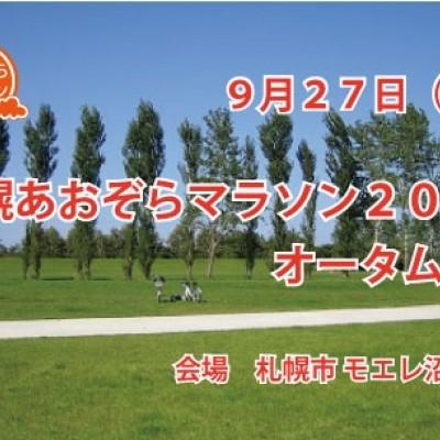 札幌あおぞらマラソン2020オ...